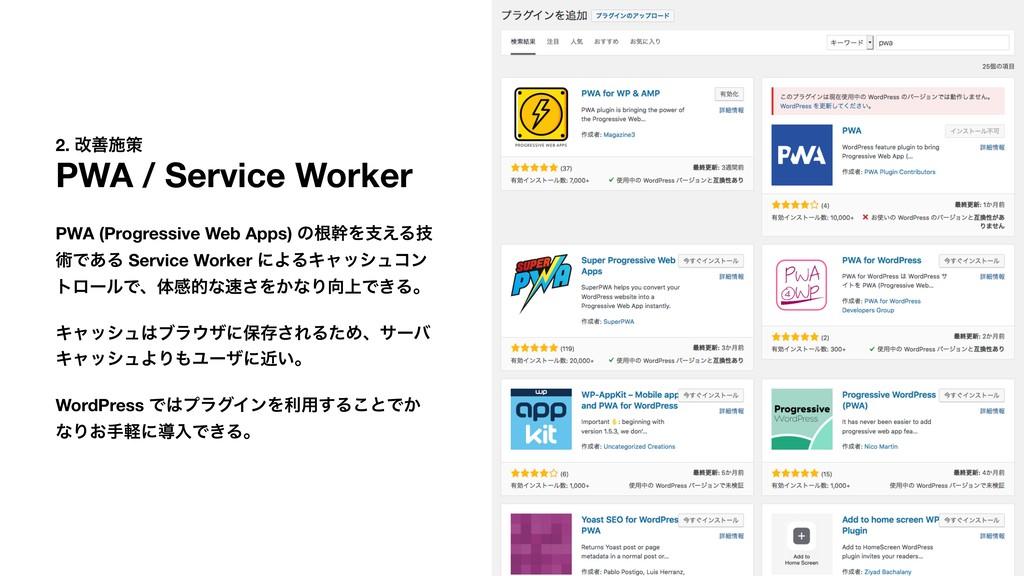 2. վળࢪࡦ PWA / Service Worker PWA (Progressive W...
