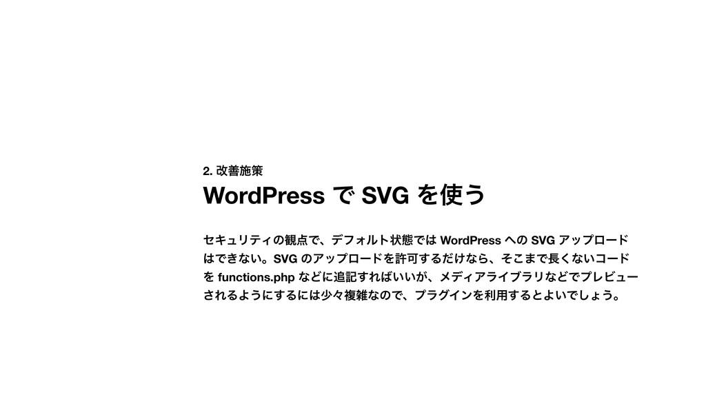 2. վળࢪࡦ WordPress Ͱ SVG Λ͏ ηΩϡϦςΟͷ؍ͰɺσϑΥϧτঢ়ଶͰ...