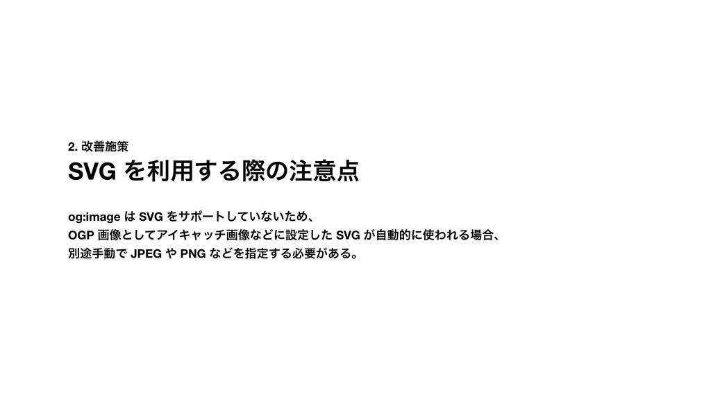 2. վળࢪࡦ SVG Λར༻͢Δࡍͷҙ og:image  SVG Λαϙʔτ͍ͯ͠ͳ...