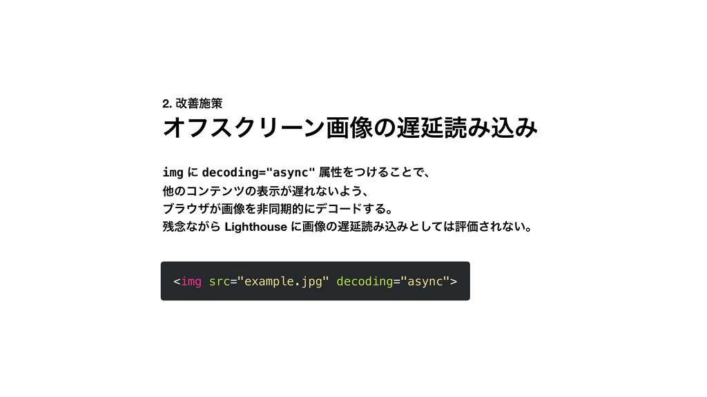 """<img src=""""example.jpg"""" decoding=""""async""""> 2. վળࢪ..."""