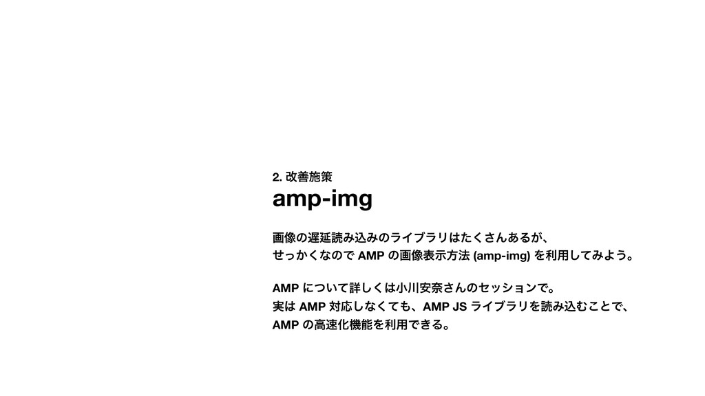 2. վળࢪࡦ amp-img ը૾ͷԆಡΈࠐΈͷϥΠϒϥϦͨ͘͞Μ͋Δ͕ɺ ͔ͤͬ͘ͳͷ...