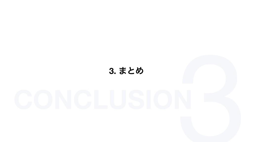 3. ·ͱΊ CONCLUSION