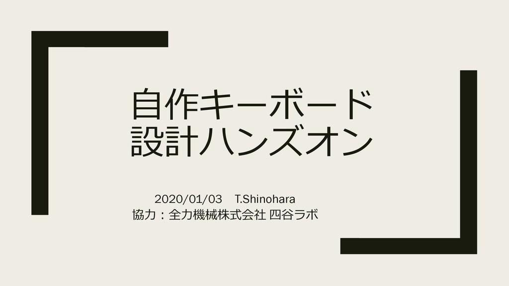 2020/01/03 T.Shinohara ...