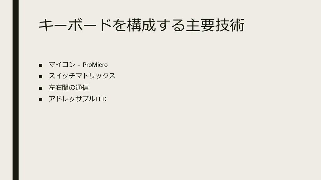 ■   – ProMicro ■   ■ ...