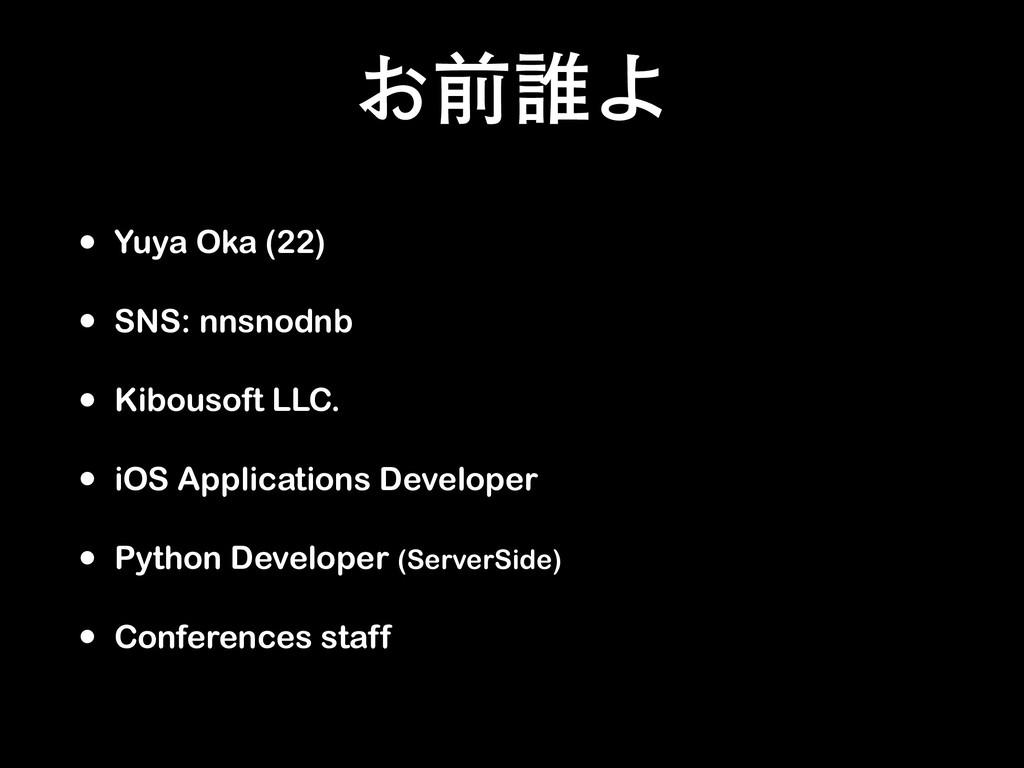 ͓લ୭Α • Yuya Oka (22) • Kibousoft LLC. • iOS App...
