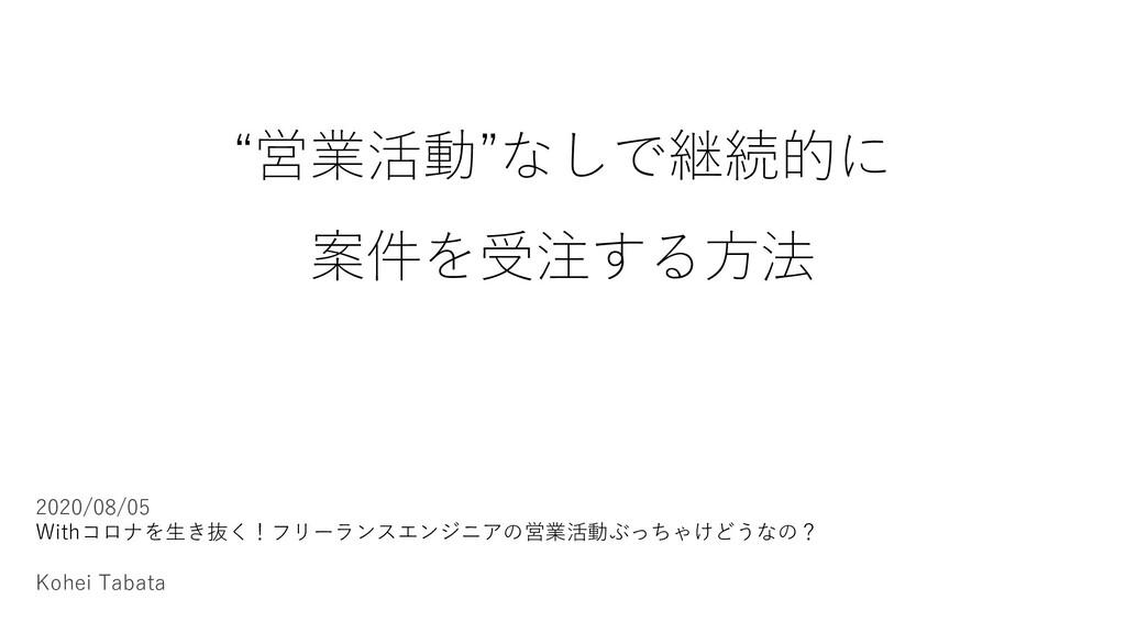 """""""営業活動""""なしで継続的に 案件を受注する⽅法 2020/08/05 Withコロナを⽣き抜く..."""