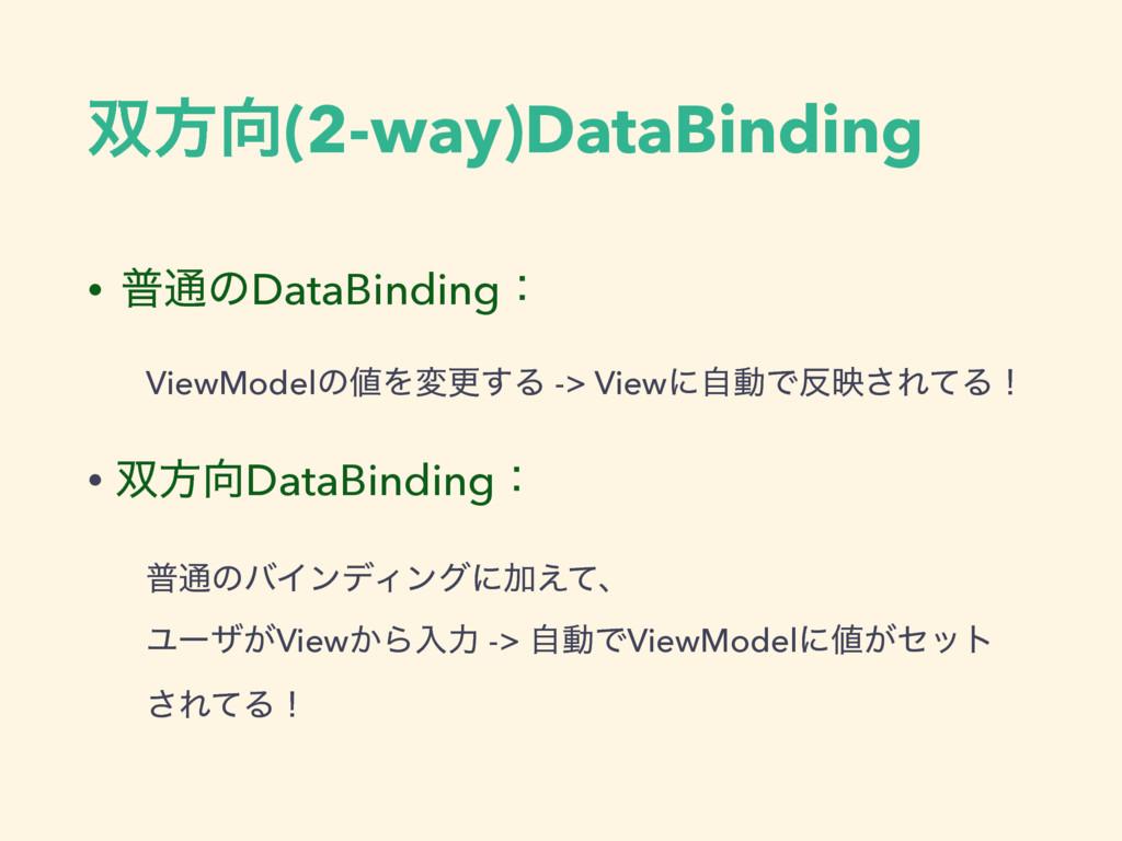ํ(2-way)DataBinding • ී௨ͷDataBindingɿ ViewMod...