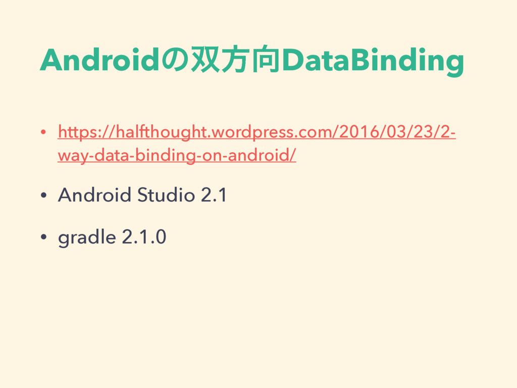 AndroidͷํDataBinding • https://halfthought.wo...