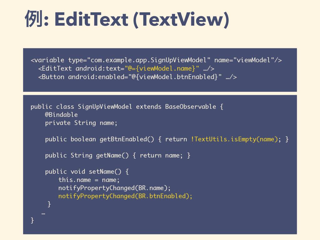 "ྫ: EditText (TextView) <variable type=""com.exam..."