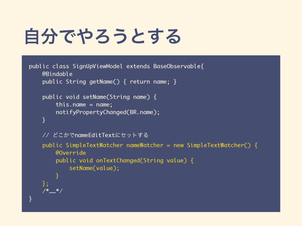 ࣗͰΖ͏ͱ͢Δ public class SignUpViewModel extends ...