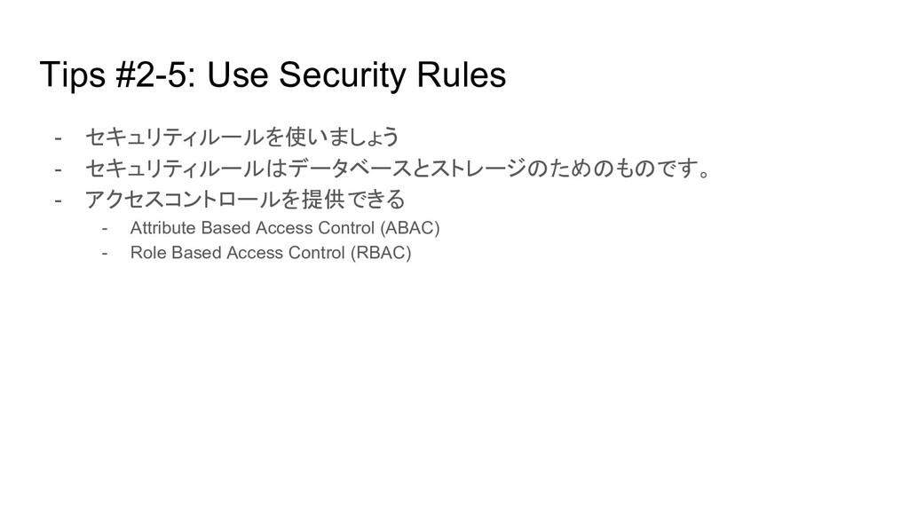 Tips #2-5: Use Security Rules - セキュリティルールを使いましょ...