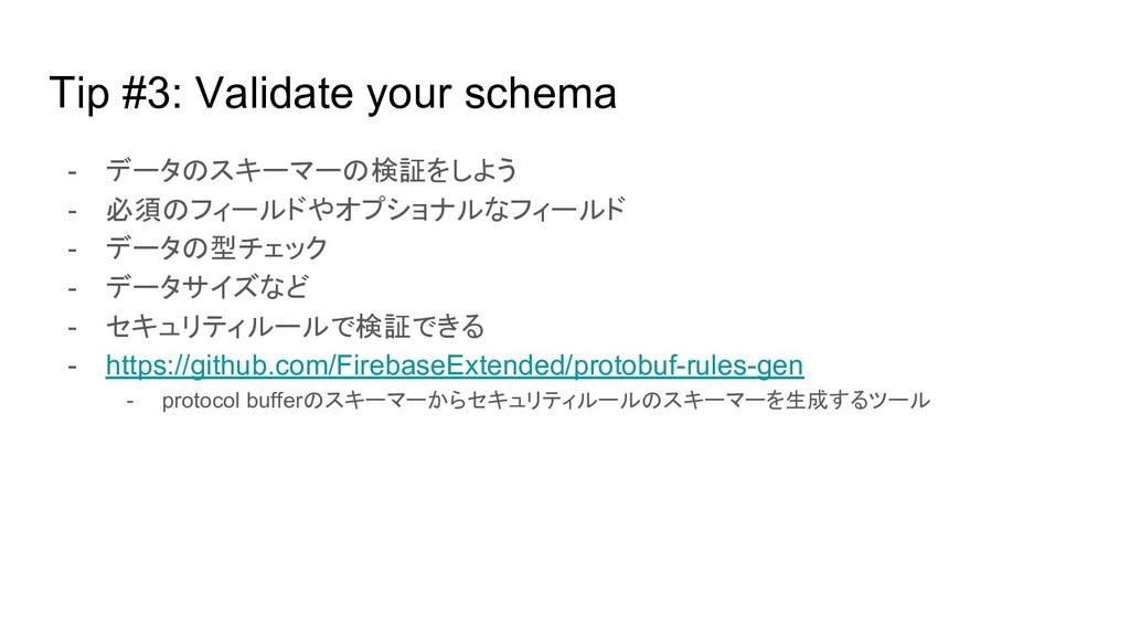 Tip #3: Validate your schema - データのスキーマーの検証をしよう...