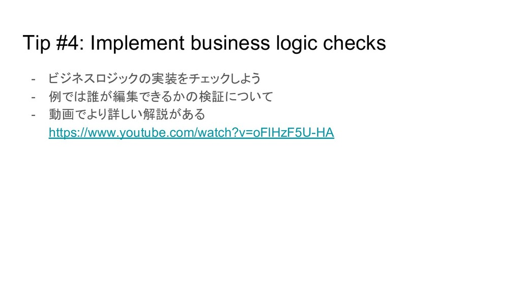 Tip #4: Implement business logic checks - ビジネスロ...
