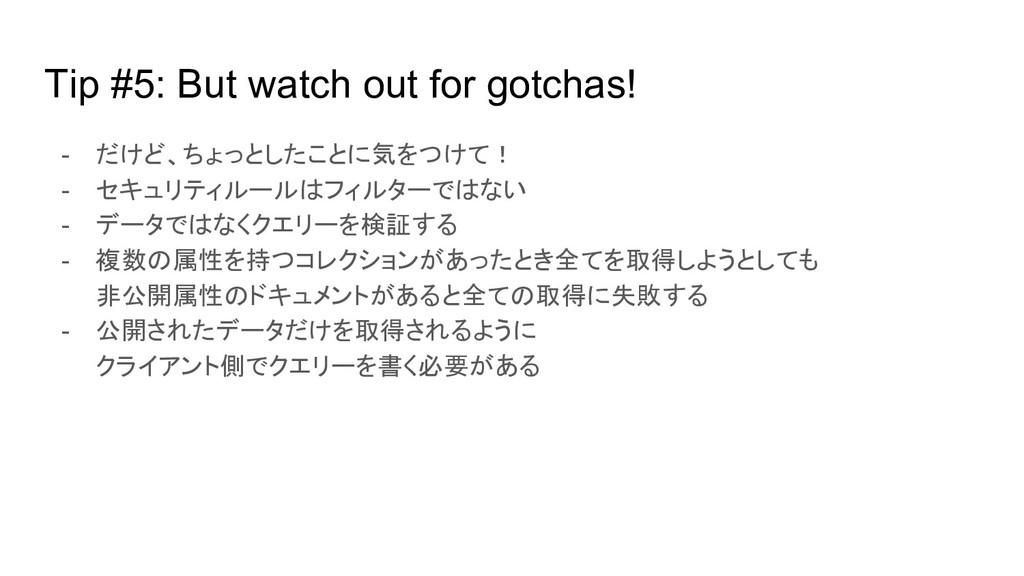 Tip #5: But watch out for gotchas! - だけど、ちょっとした...
