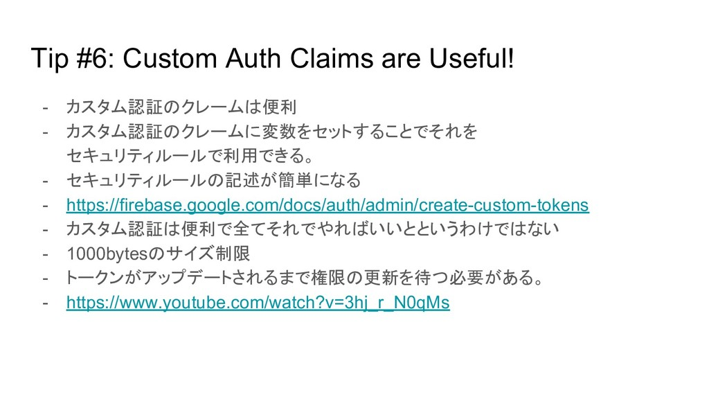 Tip #6: Custom Auth Claims are Useful! - カスタム認証...