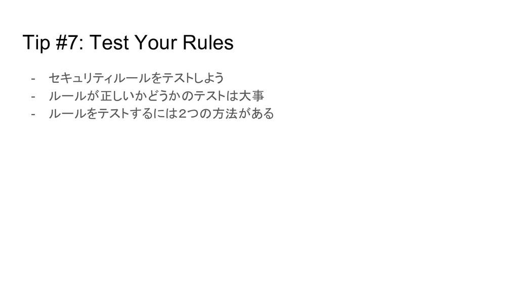 Tip #7: Test Your Rules - セキュリティルールをテストしよう - ルー...
