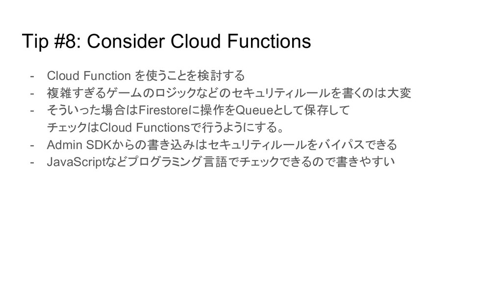 Tip #8: Consider Cloud Functions - Cloud Functi...