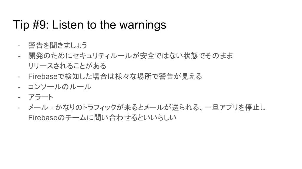 Tip #9: Listen to the warnings - 警告を聞きましょう - 開発...
