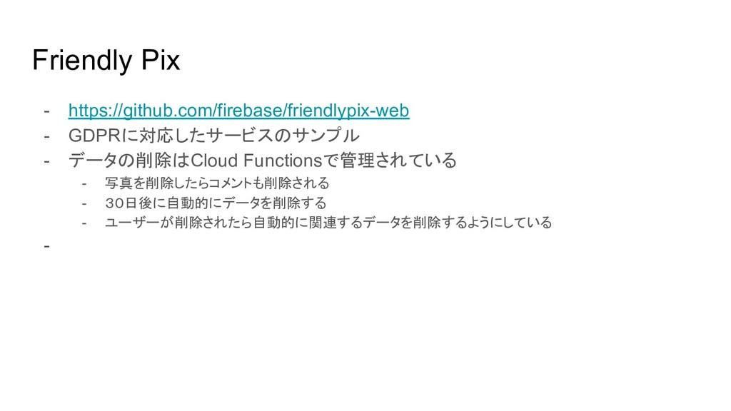 Friendly Pix - https://github.com/firebase/frie...