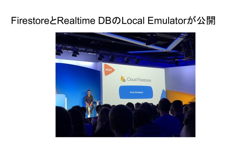 FirestoreとRealtime DBのLocal Emulatorが公開