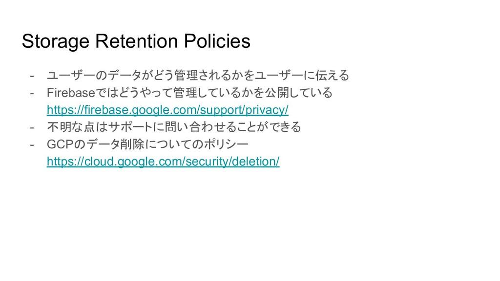 Storage Retention Policies - ユーザーのデータがどう管理されるかを...