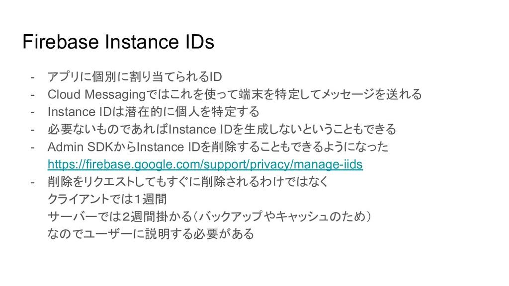 Firebase Instance IDs - アプリに個別に割り当てられるID - Clou...