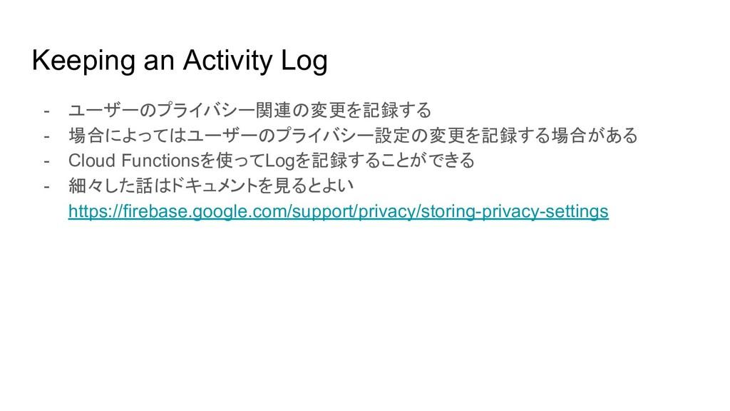 Keeping an Activity Log - ユーザーのプライバシー関連の変更を記録する...