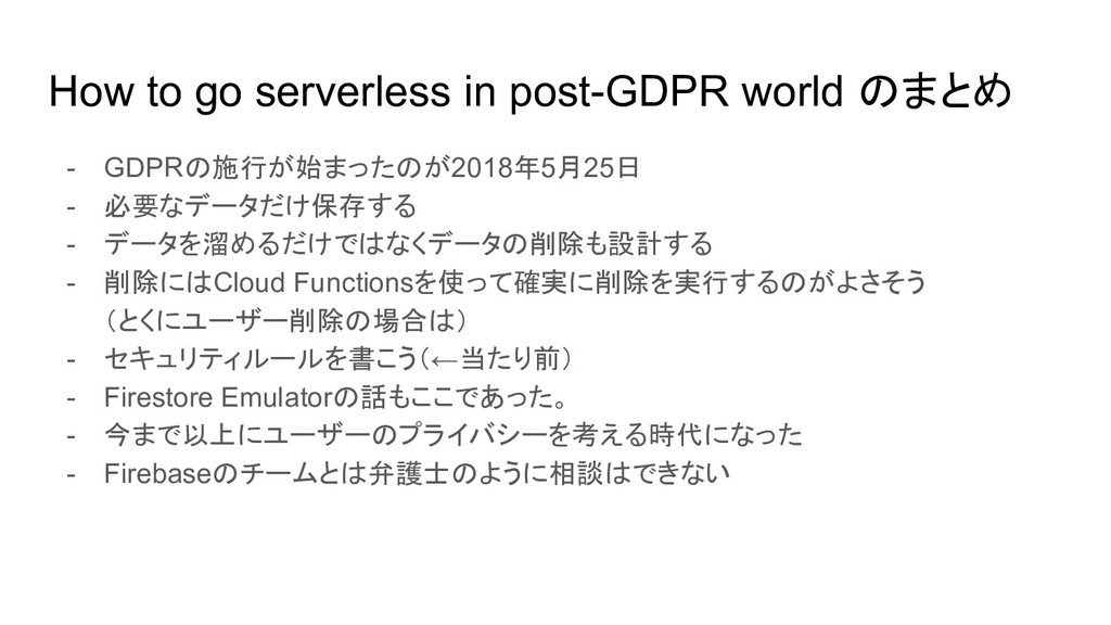 How to go serverless in post-GDPR world のまとめ - ...