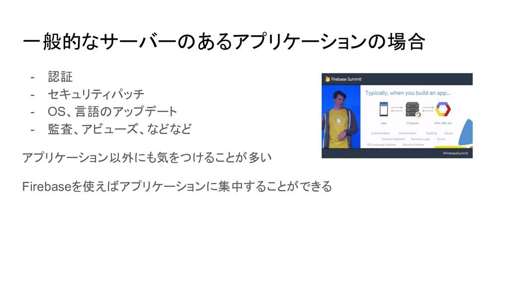 一般的なサーバーのあるアプリケーションの場合 - 認証 - セキュリティパッチ - OS、言語...