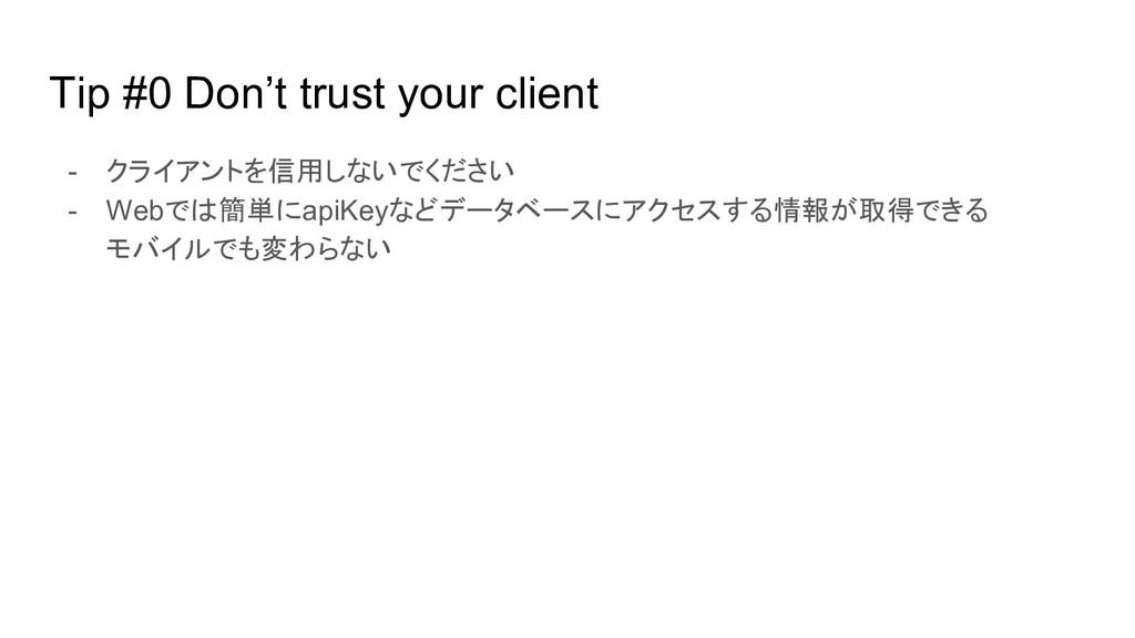 Tip #0 Don't trust your client - クライアントを信用しないでく...
