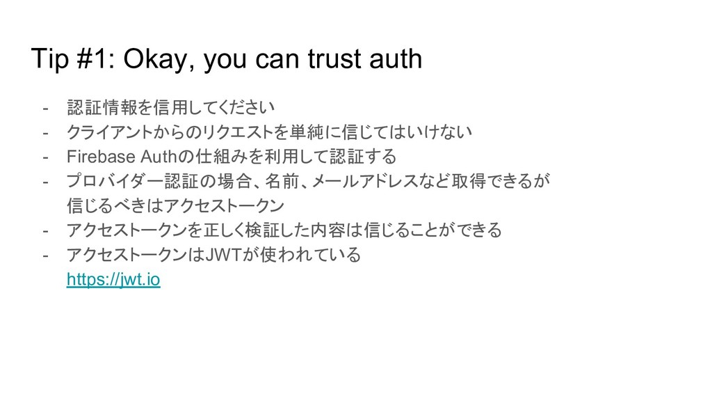Tip #1: Okay, you can trust auth - 認証情報を信用してくださ...