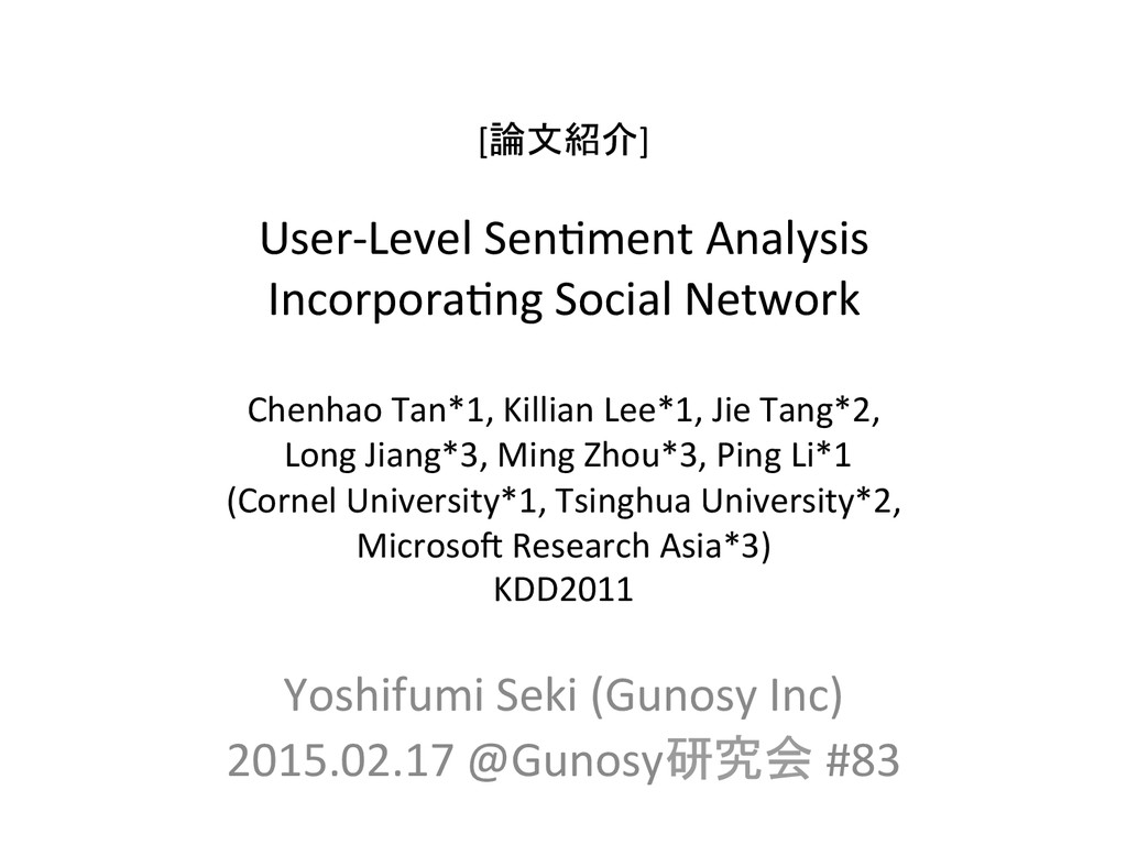 [論文紹介]	