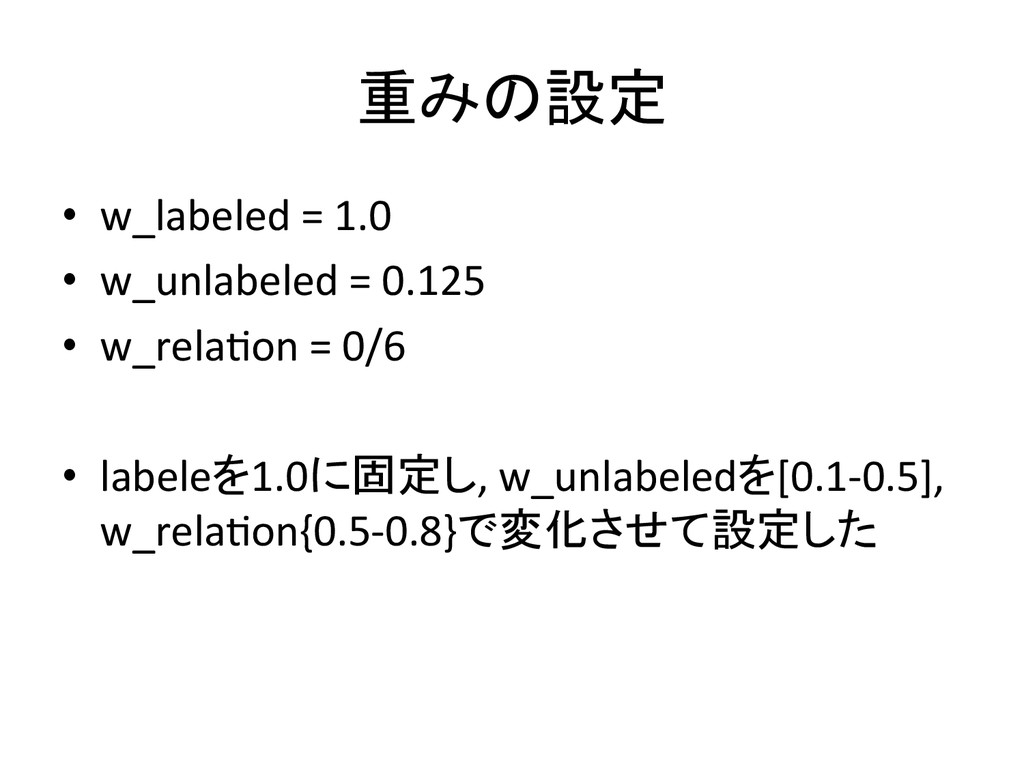 重みの設定	