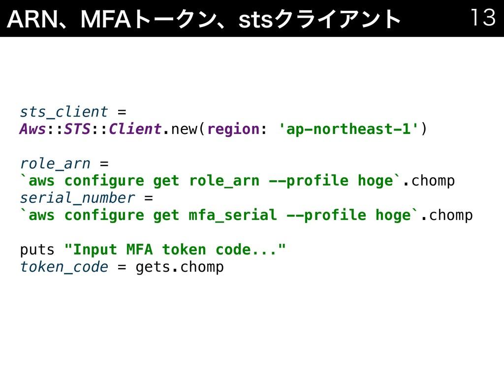 """""""3/ɺ.'""""τʔΫϯɺTUTΫϥΠΞϯτ   sts_client = Aws::ST..."""