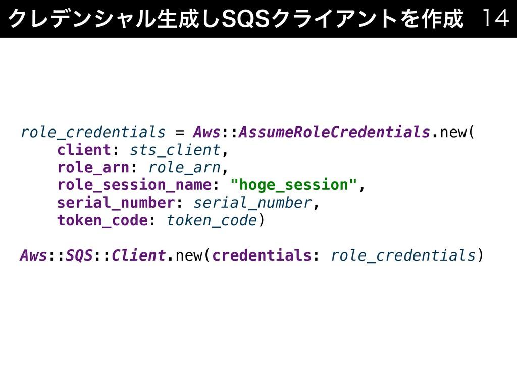 ΫϨσϯγϟϧੜ͠424ΫϥΠΞϯτΛ࡞   role_credentials = ...