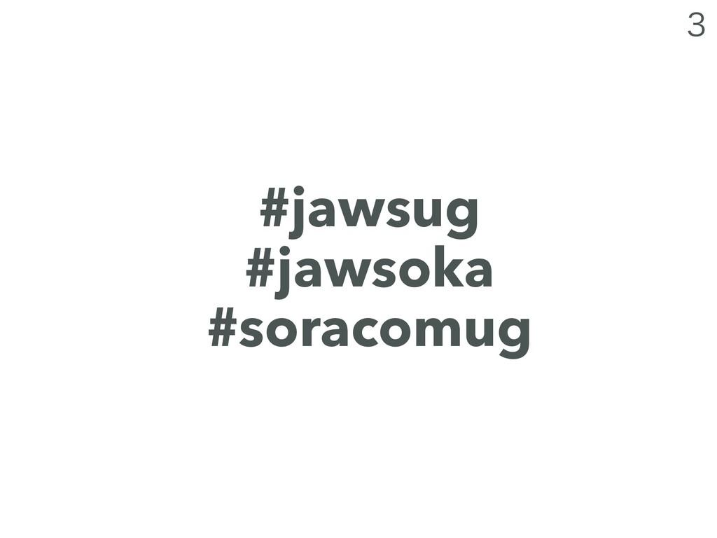 #jawsug #jawsoka #soracomug