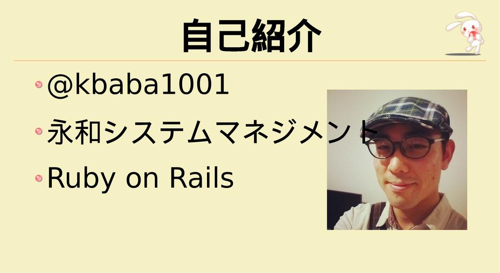 自己紹介 @kbaba1001 永和システムマネジメント Ruby on Rails