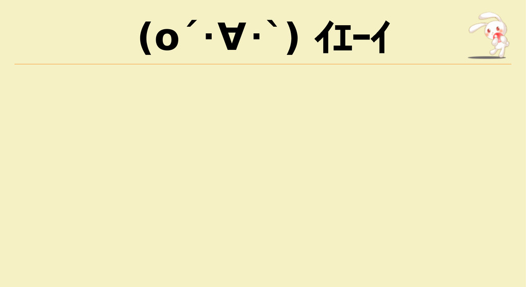 (o´・∀・`) イエーイ