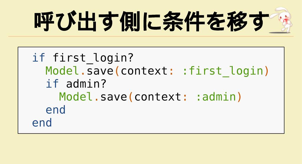 呼び出す側に条件を移す if first_login? Model.save(context:...