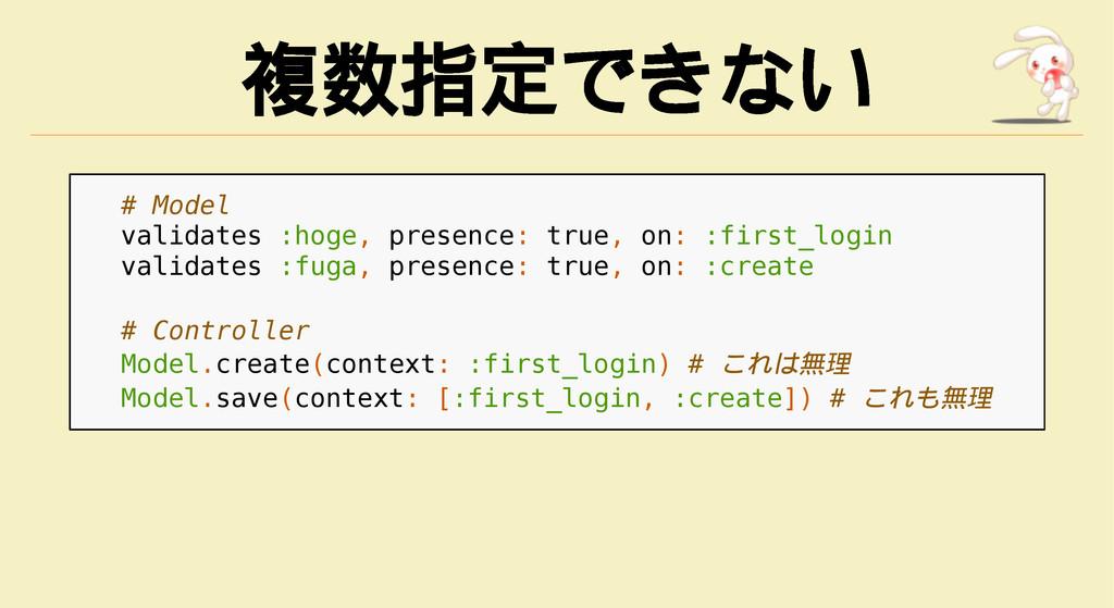複数指定できない # Model validates :hoge, presence: tru...