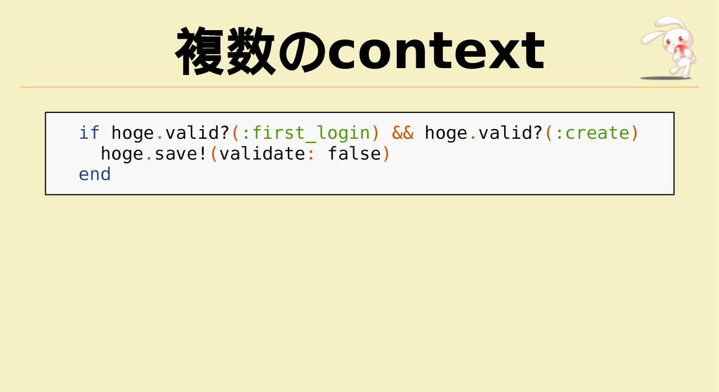 複数のcontext if hoge.valid?(:first_login) && hoge...