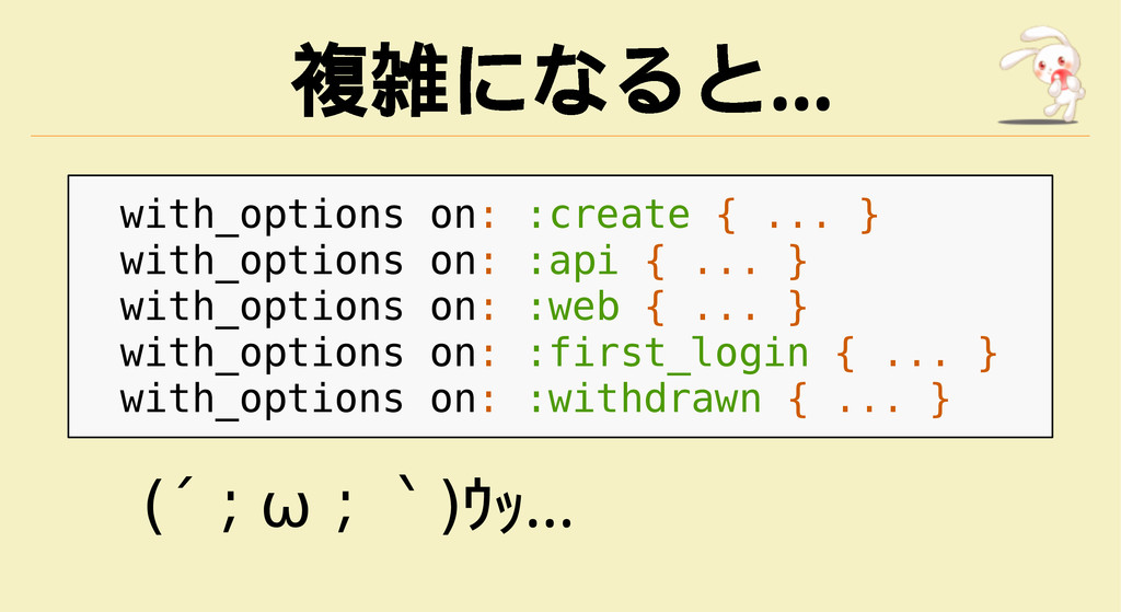 複雑になると… with_options on: :create { ... } with_o...