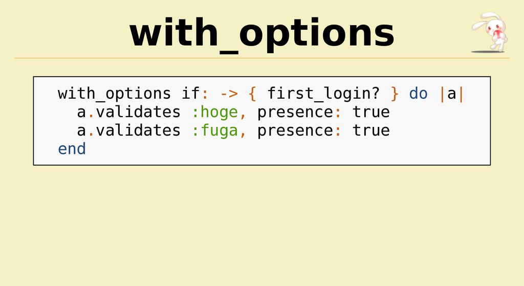 with_options with_options if: -> { first_login?...