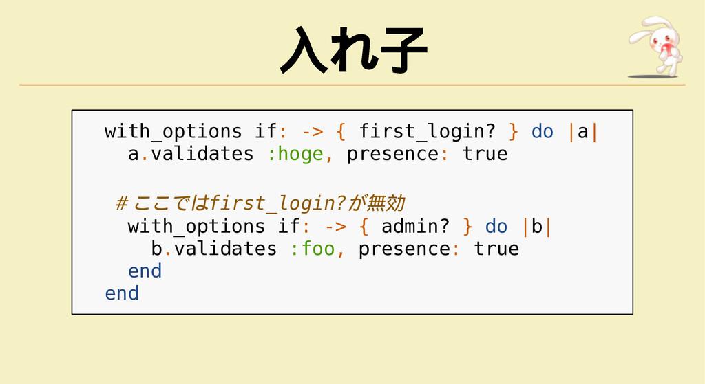入れ子 with_options if: -> { first_login? } do |a|...