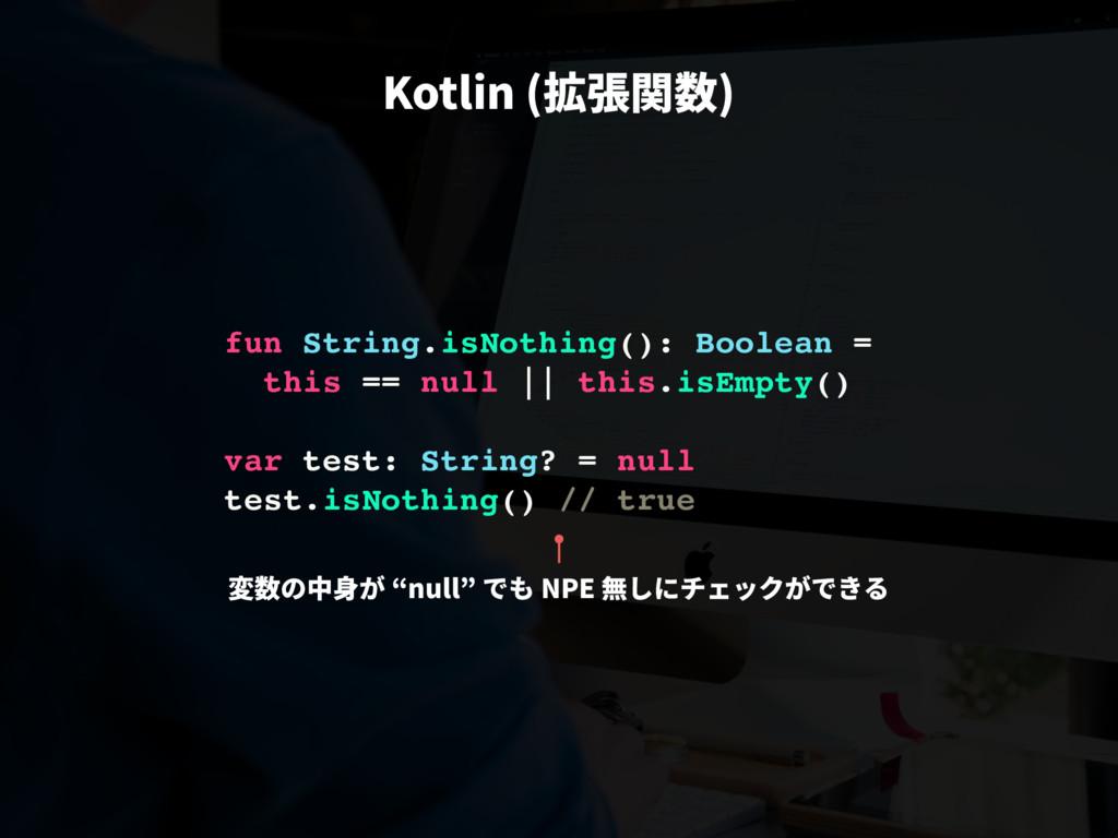 ,PUMJO 䭁䓸ꟼ侧  fun String.isNothing(): Boolean =...