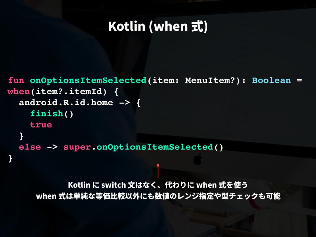 ,PUMJO XIFO䒭  fun onOptionsItemSelected(item:...
