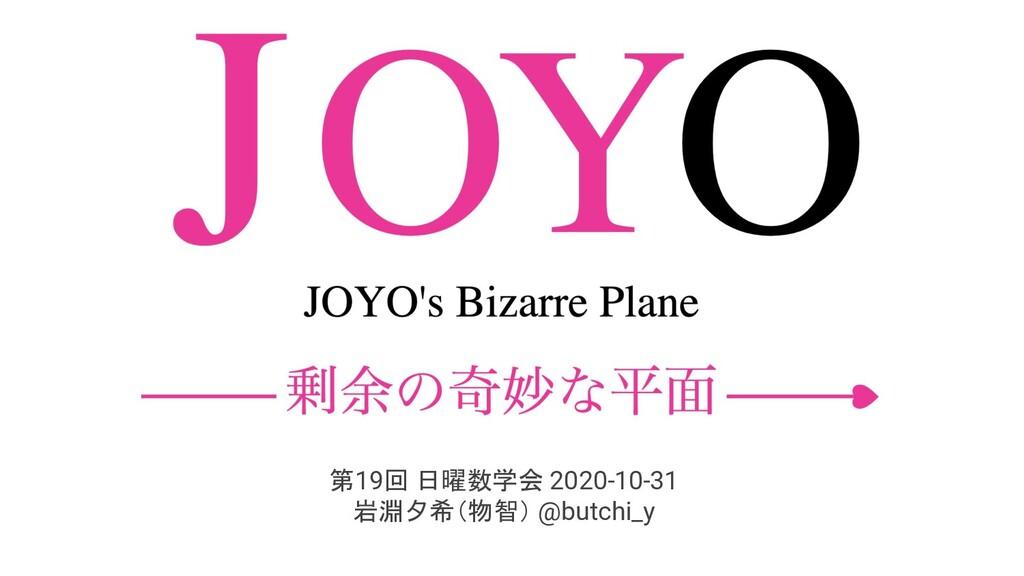 第19回 日曜数学会 2020-10-31 岩淵夕希(物智) @butchi_y
