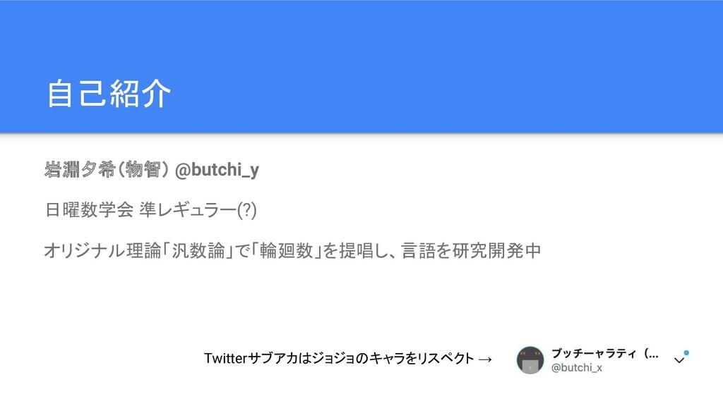 自己紹介 岩淵夕希(物智) @butchi_y 日曜数学会 準レギュラー(?) オリジナル理論...