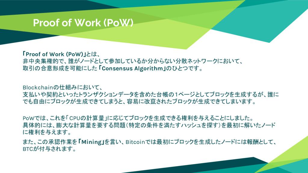 Proof of Work (PoW) 「Proof of Work (PoW)」とは、 非中...