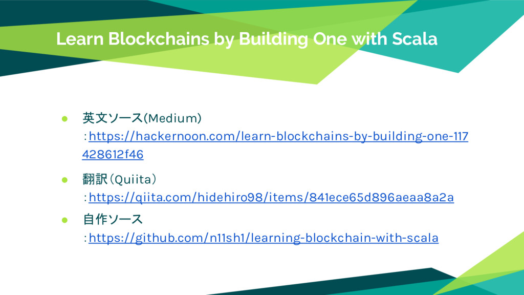 Learn Blockchains by Building One with Scala ● ...